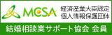 MCSA会員
