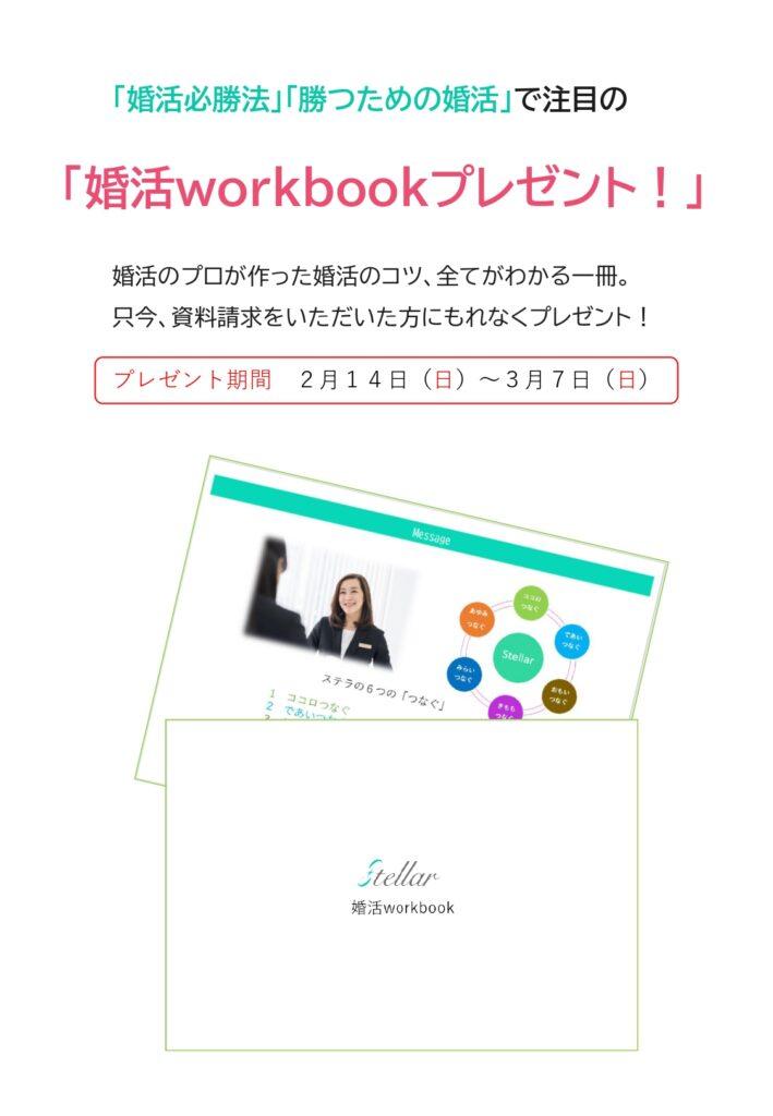 婚活workbookプレゼント