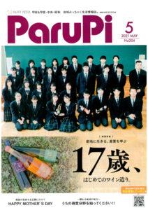 parupi5月号表紙