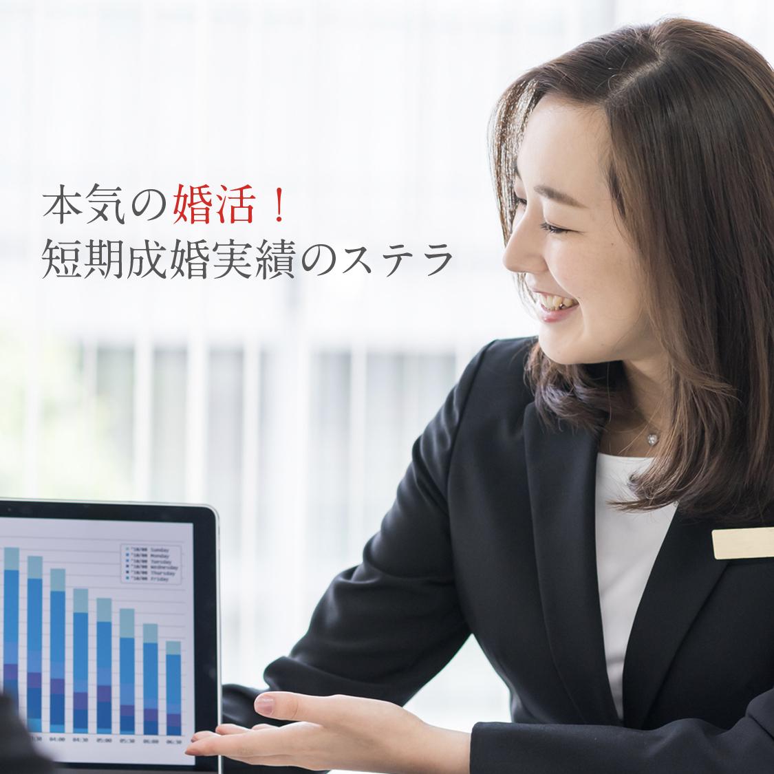 甲府・八王子・つくば・横浜の結婚相談所なら短期成婚実績のステラ